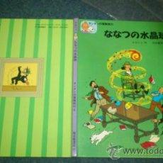 Cómics: TINTIN IDIOMAS - 7 BOLAS DE CRISTAL - JAPONES - IDIOMA. Lote 37288852