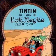 Cómics: LES AVENTURES DE TINTIN - HERGÉ - TINTIN AL PAIS DE L´OR NEGRE - 6ª EDICION -1985 - JUVENTUD-CATALAN. Lote 40785735
