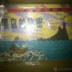 Cómics: TINTIN IDIOMAS - LA ISLA NEGRA - CHINO JIANGXI 1989 FACSIMIL - RARO. Lote 43610720