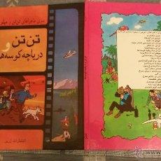 Comics : TINTIN IDIOMAS - EL LAGO DE LOS TIBURONES - PERSA IRANI FARSI - HERGE - RARO - ZARRIN COMPANY. Lote 50707180