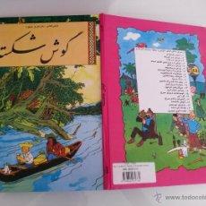 Cómics: TINTIN IDIOMAS - LA OREJA ROTA - PERSA IRANI FARSI - HERGE - RARO - ZARRIN COMPANY. Lote 131296163