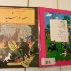 Cómics: TINTIN IDIOMAS - EL TEMPLO DEL SOL - PERSA IRANI FARSI - HERGE - RARO - ZARRIN COMPANY. Lote 51016477