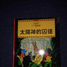 Cómics: TINTIN IDIOMAS - EL TEMPLO DEL SOL- CHINO TAIWAN - IDIOMA. Lote 32946898