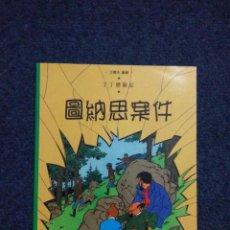 Cómics: TINTIN IDIOMAS - EL ASUNTO TORNASOL - CHINO HONG KONG CANTONES - IDIOMA. Lote 61292371