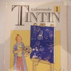 Cómics: CUADERNO DE PINTURAS-COLOREANDO-Nº1-TINTIN-HERGE-JUVENTUD-NUEVO. Lote 79774007
