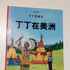 Cómics: TINTÍN IDIOMAS. TINTÍN EN AMÉRICA EN CHINO. NUEVO. Lote 81952856