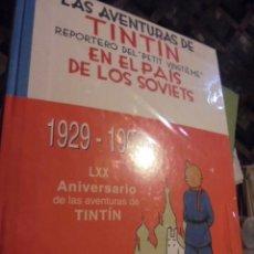 Cómics: TINTIN EN EL PAIS DE LOS SOVIETS - 70 ANIVERSARIO - JUVENTUUD 1999 - IMPECABLE ESTADO. Lote 157739004