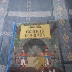 Cómics: TINTIN IDIOMAS - EL CETRO DE OTTOKAR - RUSO - NUEVO - IDIOMA. Lote 131366786