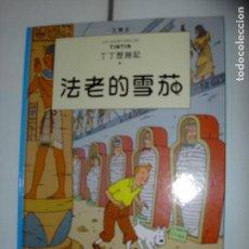 Cómics: TINTIN IDIOMAS - LOS CIGARROS DEL FARAON - CHINO TAIWAN - IDIOMA. Lote 135729903