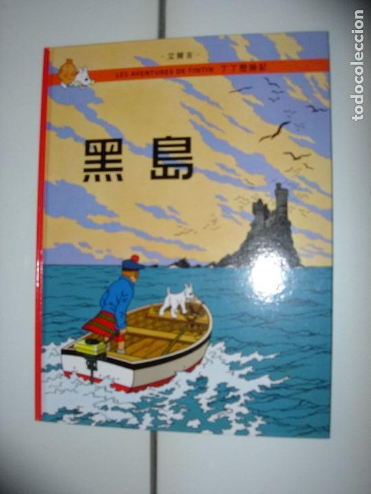 TINTIN IDIOMAS - LA ISLA NEGRA - CHINO TAIWAN - IDIOMA (Tebeos y Comics - Juventud - Tintín)