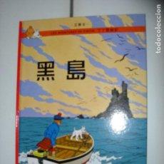 Cómics: TINTIN IDIOMAS - LA ISLA NEGRA - CHINO TAIWAN - IDIOMA. Lote 135730007
