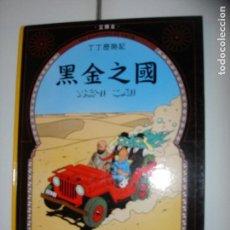 Cómics: TINTIN IDIOMAS - TINTIN EN EL PAIS DEL ORO NEGRO - CHINO TAIWAN - IDIOMA. Lote 135730063