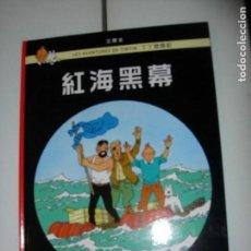 Cómics: TINTIN IDIOMAS - STOCK DE COQUE - CHINO TAIWAN - IDIOMA. Lote 135730107