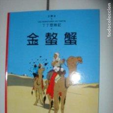 Cómics: TINTIN IDIOMAS - EL CANGREJO DE LAS PINZAS DE ORO - CHINO TAIWAN - IDIOMA. Lote 34530166