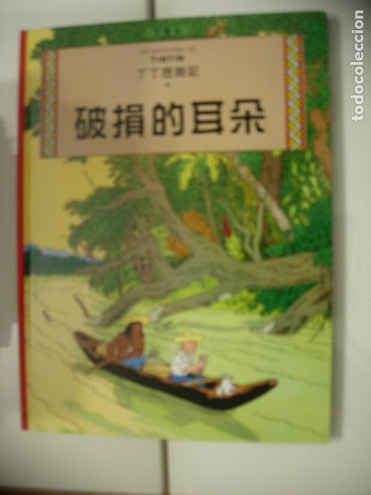 TINTIN IDIOMAS - LA OREJA ROTA - CHINO TAIWAN - IDIOMA (Tebeos y Comics - Juventud - Tintín)