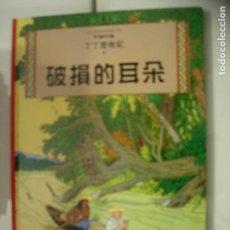 Cómics: TINTIN IDIOMAS - LA OREJA ROTA - CHINO TAIWAN - IDIOMA. Lote 135731335