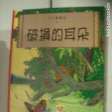 Cómics: TINTIN IDIOMAS - LA OREJA ROTA - CHINO HONG KONG CANTONES - IDIOMA. Lote 61292623
