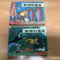 Cómics: 2 TOMOS TINTIN LOS CIGARROS DEL FARAON EDITADO EN CHINA COMPLETO . Lote 158420282