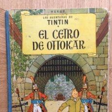 Cómics: TINTÍN - CETRO OTTOKAR. PRIMERA EDICIÓN 1959. LOMO AZUL. Lote 178278831