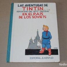 Cómics: LAS AVENTURAS DE TINTIN EN EL PAIS DE LOS SOVIETS - EDITORIAL JUVENTUD, 4ª EDICIÖN 1992. Lote 178971251