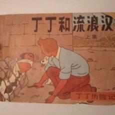 Cómics: TINTIN Y LOS PICAROS. EN CHINO.. Lote 183086395