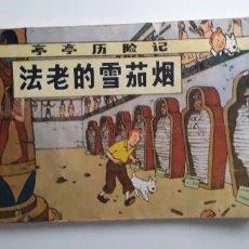 Cómics: TINTIN IDIOMAS - LOS CIGARROS DEL FARAON EN CHINO. Lote 192247477
