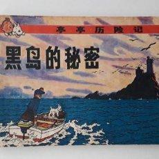 Cómics: TINTIN IDIOMAS - LA ISLA NEGRA EN CHINO. Lote 192247953
