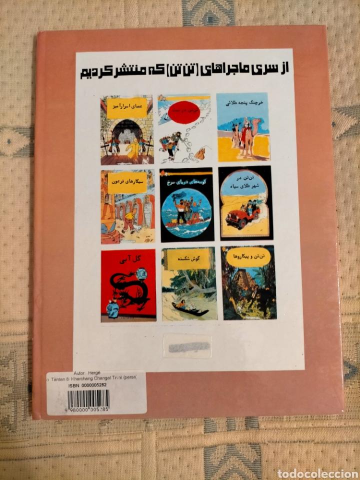 Cómics: TINTIN IDIOMAS -EL CANGREJO DE LAS PINZAS DE ORO - PERSA IRANI FARSI - VENUS 1980 - HERGE - RARO - Foto 2 - 51028840