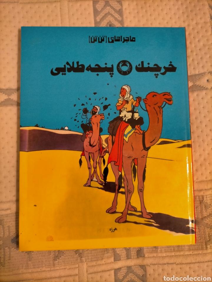 TINTIN IDIOMAS -EL CANGREJO DE LAS PINZAS DE ORO - PERSA IRANI FARSI - VENUS 1980 - HERGE - RARO (Tebeos y Comics - Juventud - Tintín)