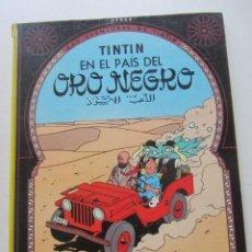 Cómics: LAS AVENTURAS DE TINTIN. TINTIN EN EL PAIS DEL ORO NEGRO. JUVENTUD TAPA DURA ARX6. Lote 222240056