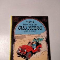 Cómics: TINTÍN EN EL PAÍS DEL ORO NEGRO TAPA DURA EDITORIAL JUVENTUD AÑO 2000 EDICIÓN 17. Lote 244582890
