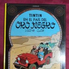 Cómics: TINTIN EN EL PAIS DEL ORO NEGRO. EDITORIAL JUVENTUD. 2009. Lote 278292668