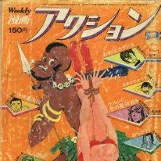 Cómics: CÓMIC MANGA EN JAPONÉS. Lote 15347931