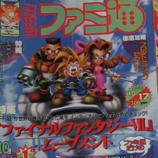 Cómics: WEEKLY FAMIDORI FINAL FANTASY DRAGON QUEST MANGA ANIME BY RECORTITOS VPA. Lote 16309857