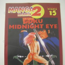Cómics: MANGA MANIA 2 Nº 15. COMIC, ANIME, MANGA.GOKU MIDNIGHT EYE.OSAMU AKIMOTO. DRAGON QUEST.. Lote 31550757