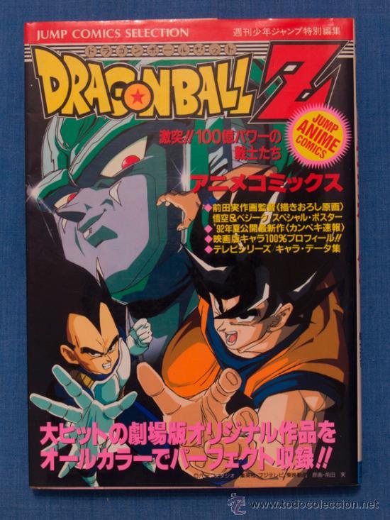 dragon ball z jump comics selection jump anim comprar