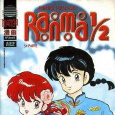 Cómics: RANMA 1/2 5ª PARTE LOTE DE 5 Nº (1-2-3-4-5) (PLANETA). Lote 40986795