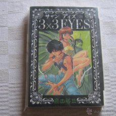 Comics: 3X3 OJOS Nº 24 - YUZO TAKADA - EN JAPONÉS. Lote 198833501