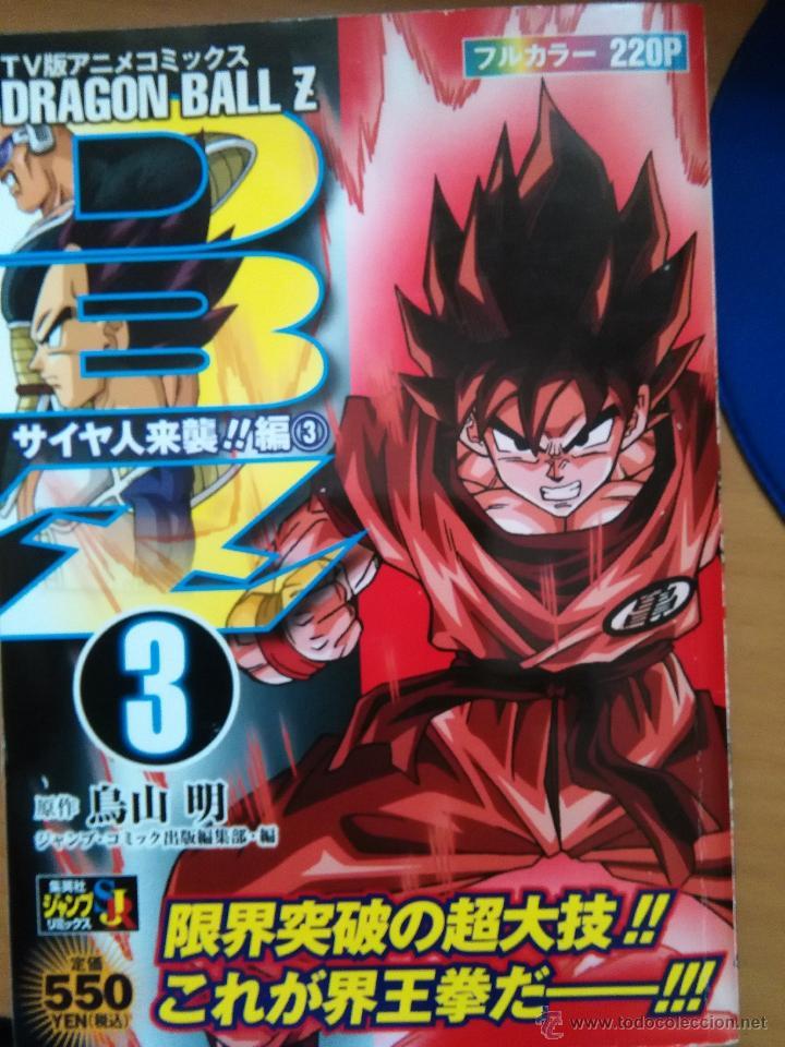 DRAGON BALL Z FULL COLOR DOBLE ANIME BOOK 220 PAGINAS (Tebeos y Comics - Manga)