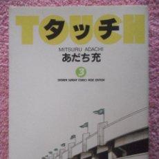 Cómics: BATEADORES 3 TOUCH EDITORIAL SHOGAKUKAN 1992 MITSURU ADACHI FORMATO WIDEBAN ORIGINAL EN JAPONÉS. Lote 48301645