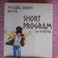 Cómics: PROGRAMA CORTO 1 SHORT PROGRAM EDITORIAL SHOGAKUKAN 1988 MITSURU ADACHI ORIGINAL JAPÓNES. Lote 48530926