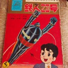 Cómics: TETSUJIN 28(GIGANTOR),Nº1,PRINTED IN JAPAN,FINALES AÑOS 50. Lote 49332328