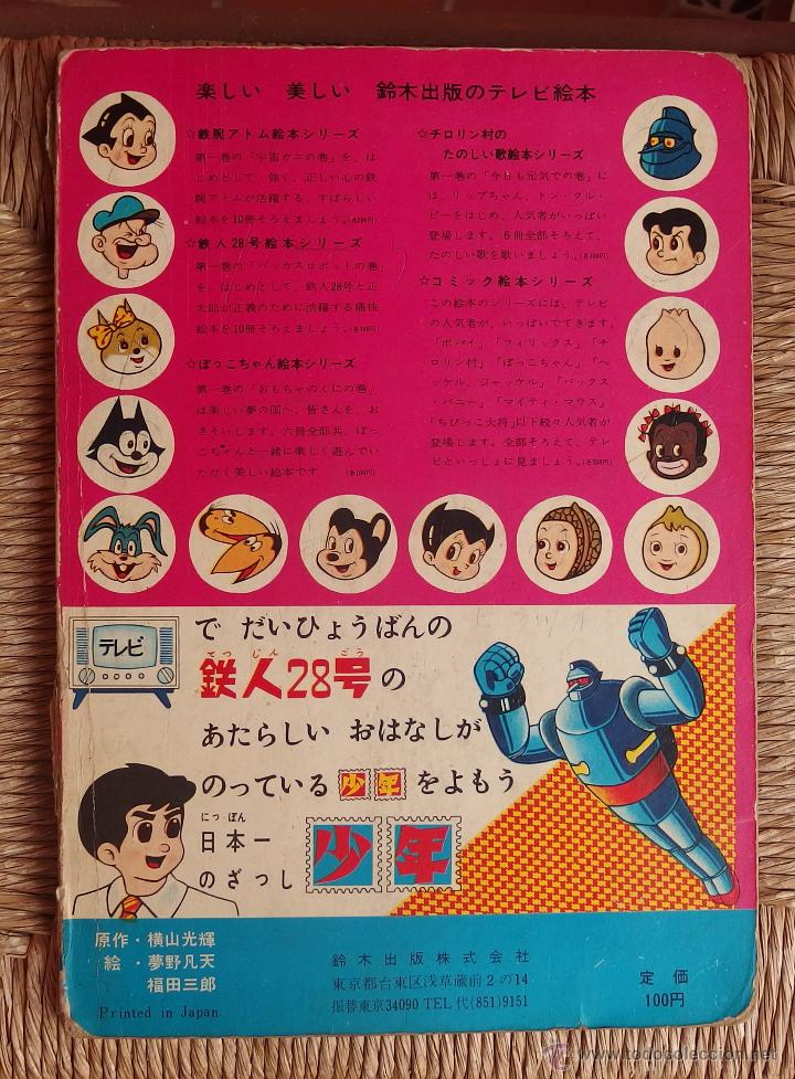 Cómics: TETSUJIN 28(GIGANTOR),Nº1,PRINTED IN JAPAN,FINALES AÑOS 50 - Foto 2 - 49332328