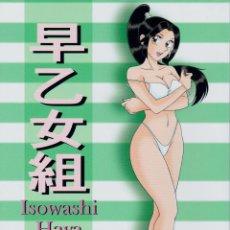 Cómics: SAOTOME-GUMI V (PARODIA HENTAI DE KOCHIKAME). Lote 49752378