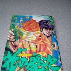 Cómics: BR JUMP CÓMICS - MANGA JAPONÉS. Lote 75005643
