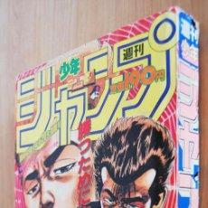 Cómics: WEEKLY SHONEN JUMP Nº 52 DE 1993 MANGA (DRAGON BALL, DRAGON QUEST, DNA, SLAM DUNK, YUYU HAKUSHO). Lote 89408844