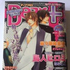 Cómics: REVISTA MANGA YAOI DEAR+. 2007. JAPONÉS. Lote 96693619