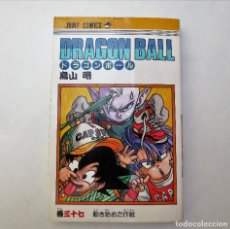 Cómics: DRAGON BALL - Nº27 EDICION JAPONESA - JUMP COMICS.. Lote 99294423