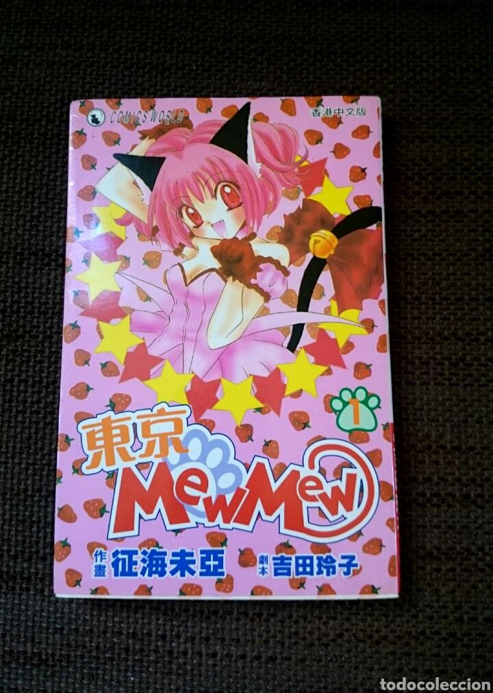 TOKYO MEW MEW- EDICIÓN CHINA. VOL 1 (Tebeos y Comics - Manga)