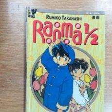 Cómics: RANMA 1ª PARTE #2 (PLANETA). Lote 112493958